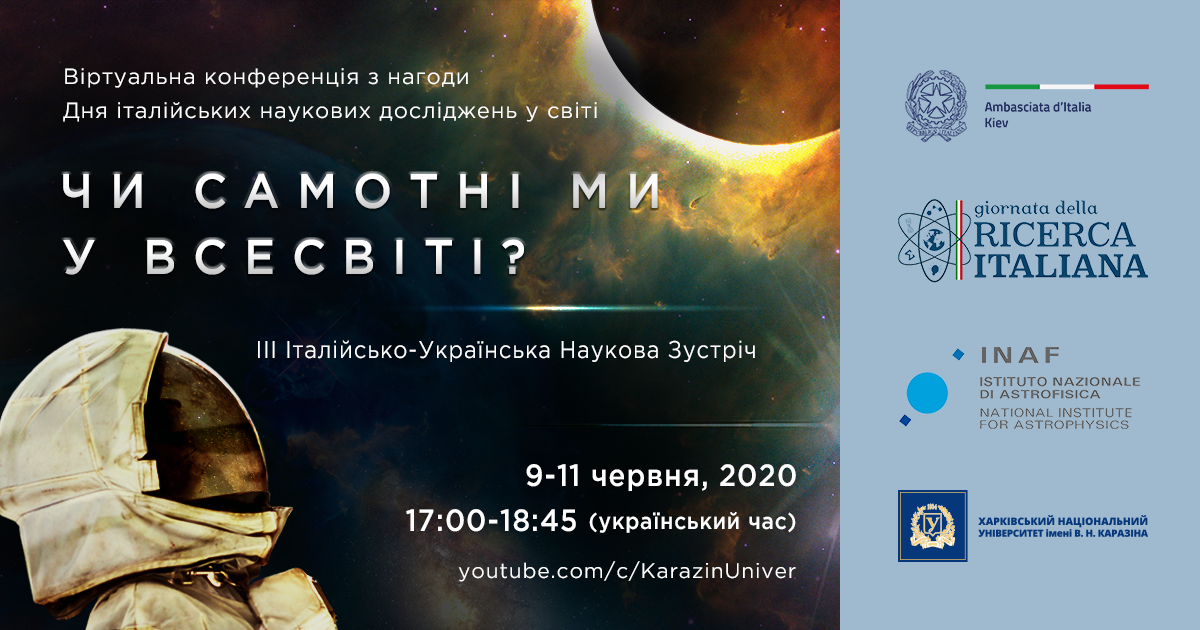 ukr space poster3